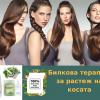 Билкова терапия за растеж на косата