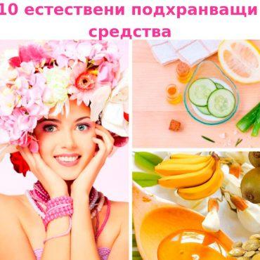 10естествени-подхранващи-средства