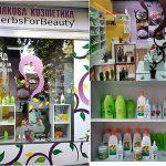 Офис herbsforbeauty - Варна