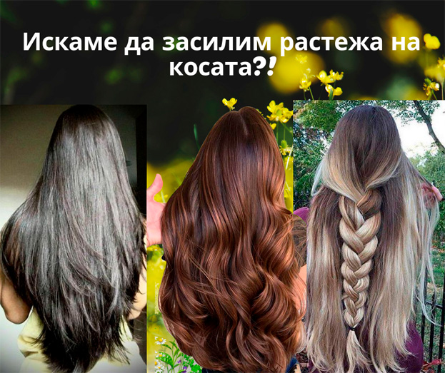 Искаме да засилим растежа на косата.