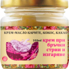натурален крем масло бръчки и стрии